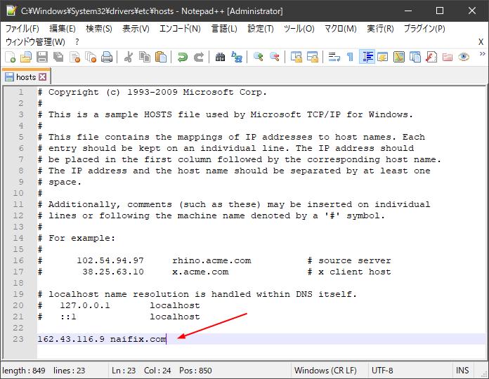 hostsファイルを編集する