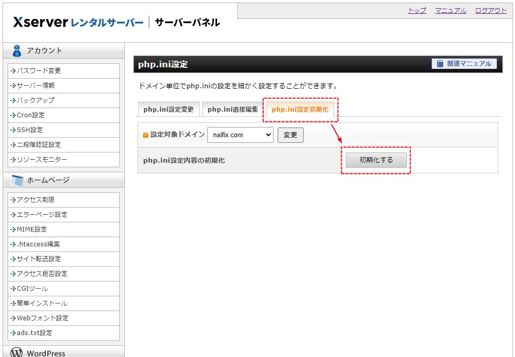 php.ini 初期化ボタン