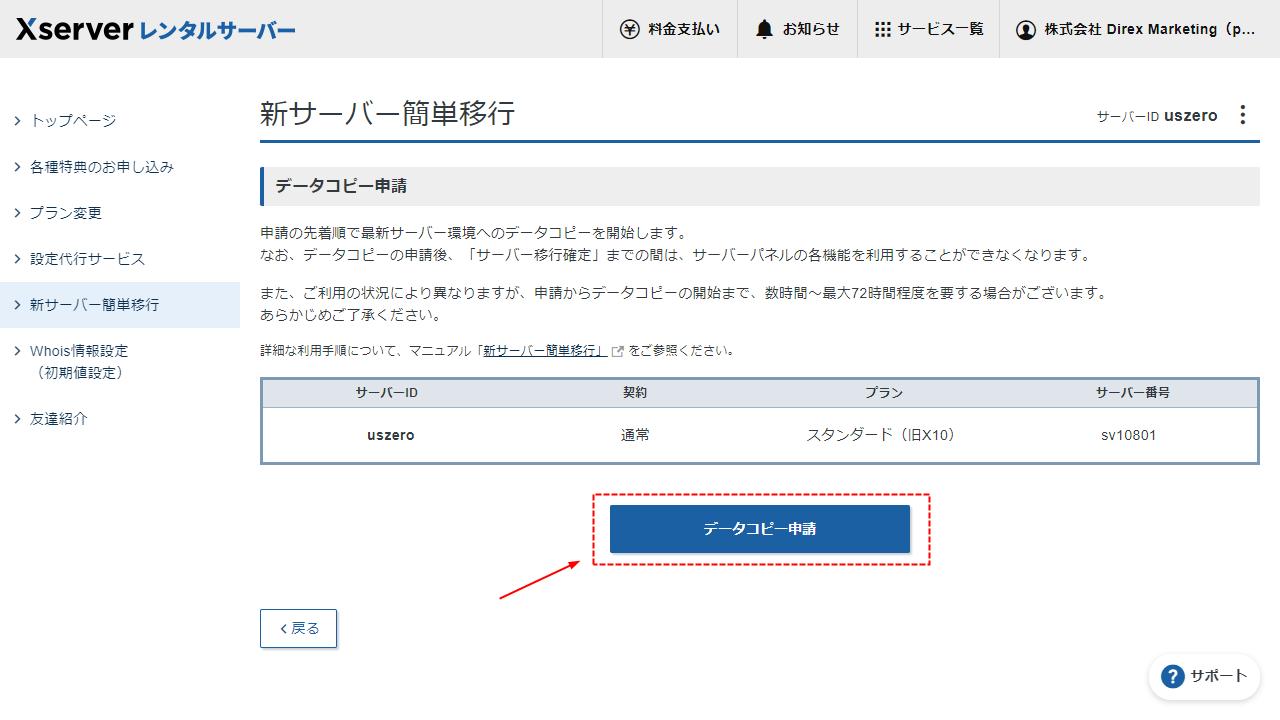 エックスサーバー データコピー申請最終確認