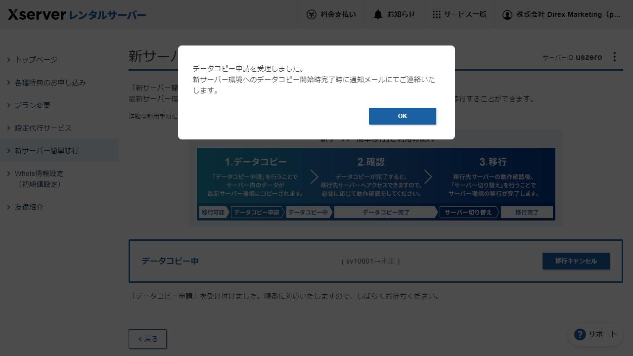 エックスサーバー データコピー申請完了